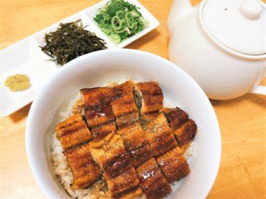 スーパーの鰻をふわふわに温め、自宅で食べる絶品ひつまぶしの作り方