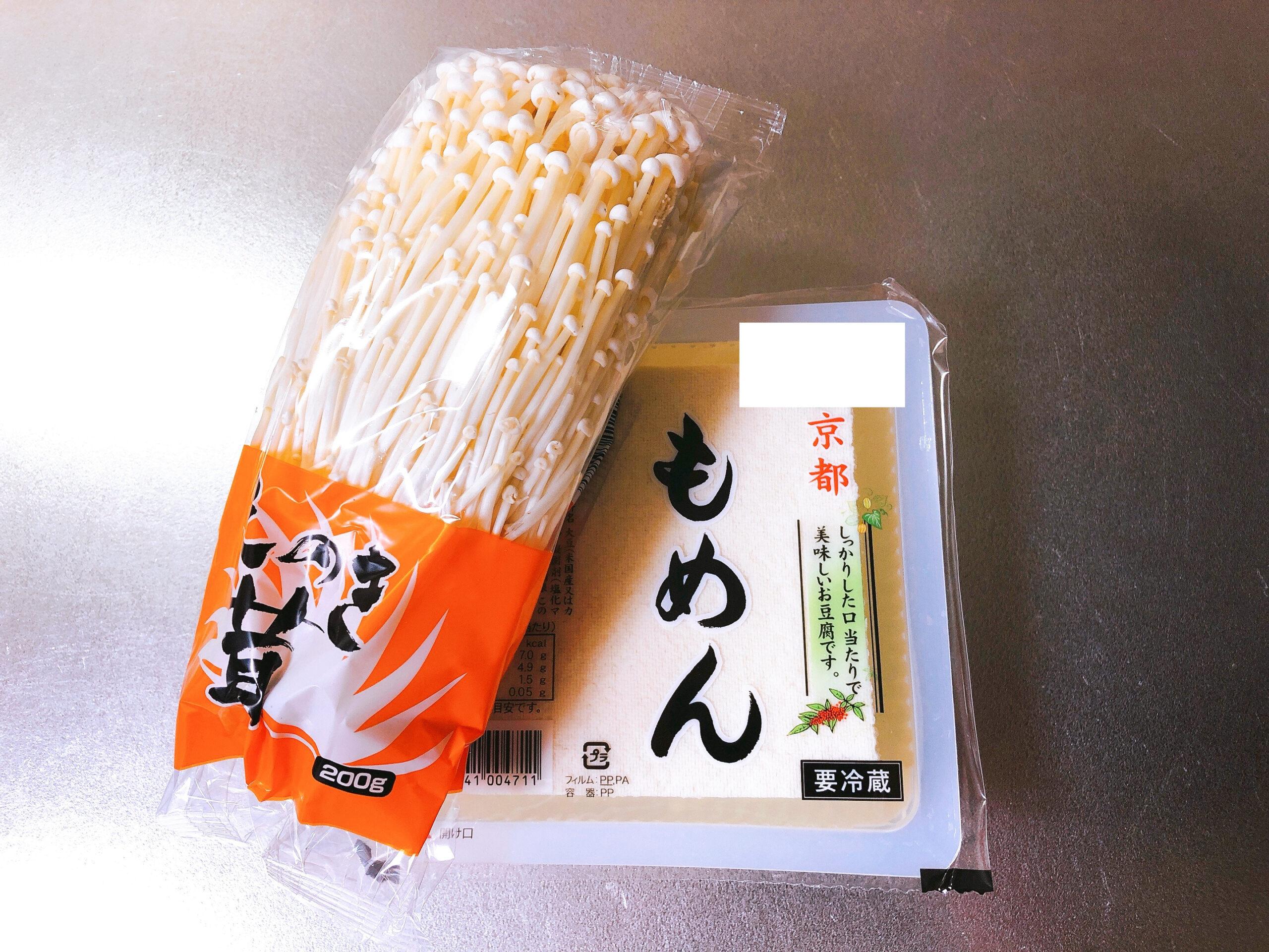 えのきと豆腐