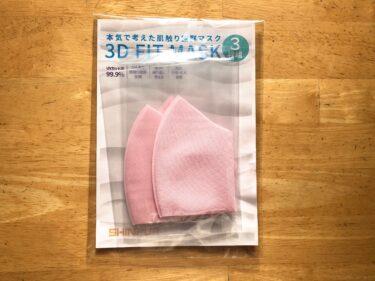 3Dフィットマスクピンク